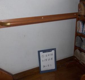 階段手すり施工例と手順/小山市外城H様邸/バリアフリーリフォーム#7
